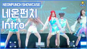 Intro 직캠ㅣ네온펀치(NEONPUNCH) 미니 2집 Watch Out SHOWCASE