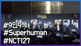 NCT127 WE ARE SUPERHUMAN 제작발표회