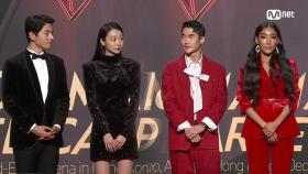 Red Carpet with Lee Yi Kyung(이이경) & Kim Da Mi(김다미) & Bae Jung Nam(배정남) & Moon Ga Bi(문가비)2018 MAMA