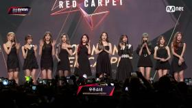 Red Carpet with WJSN(우주소녀)2018 MAMA in HONG KONG