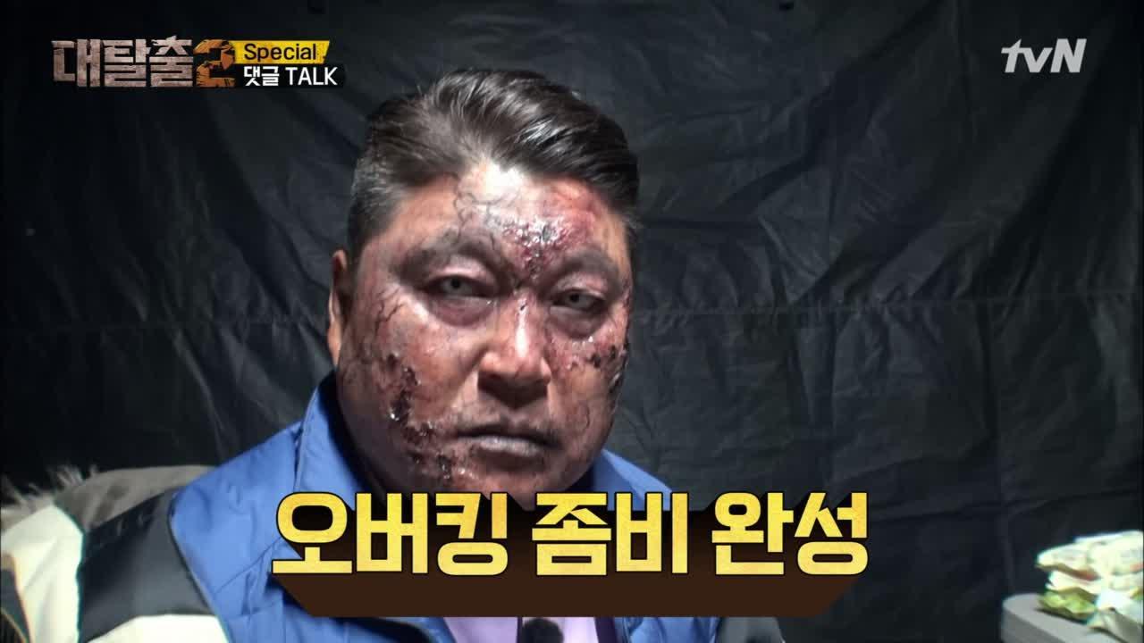 '희망연구소' 호동이 좀비분장 비하인드 스토리! : TV줌