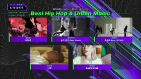 [2019 MAMA] Best Band Performance/Hip Hop & Urban Music Nominees