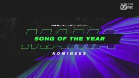 [2019 MAMA] Song of the Year Nominees