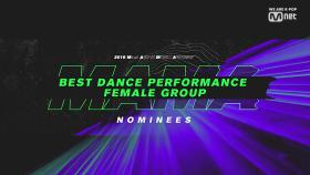 [2019 MAMA] Best Dance Performance Female Group Nominees