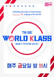 TO BE WORLD KLASS(월드 클래스)