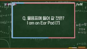 <벌칙 문제>?Q. I am on Ear Pad [?]