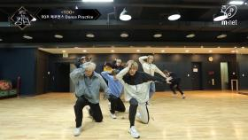 [Dance Practice] Into the dysTOOpia - TOO90초 퍼포먼스