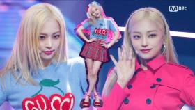 'Special Stage' 과즙美 '예은(CLC)'의 'Barbie' 무대
