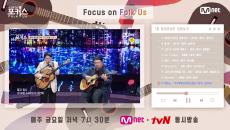 [포커스] Focus on Folk Us #1