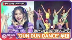 '컴백' 오마이걸 (OH MY GIRL), 'DUN DUN DANCE' 무대 최초공개!  Showcase Stage FULL.ver
