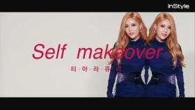 InstyleKorea TV - Self Makeover 티아라 큐리편