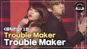 파격 섹시 댄스! Trouble Maker (현아 & JS) 'Trouble Maker'♪
