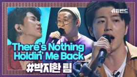(Yeah) 박지환 팀 'There's Nothing Holdin' Me Back' #본선2라운드