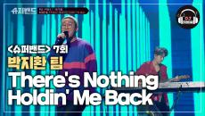 매력적인 박지환 팀 'There's Nothing Holdin' Me Back'