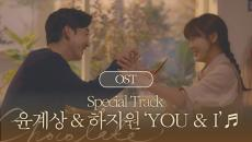 [MV] 윤계상 & 하지원 - 'YOU & I' (Special Track) 초콜릿 OST