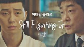 [MV] 이찬솔 - 'Still Fighting It' <이태원 클라쓰> OST Part.1