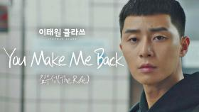 [MV] 김우성(The Rose) - 'You Make Me Back' <이태원 클라쓰> OST Part.5