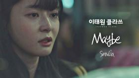 [MV] Sondia - 'Maybe' <이태원 클라쓰> OST Part.7