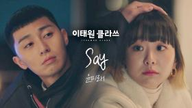 [MV] 윤미래 - 'Say' <이태원 클라쓰> OST Part.8