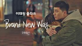 [MV] 데이먼 - 'Brand New Way' <이태원 클라쓰> OST Part.13