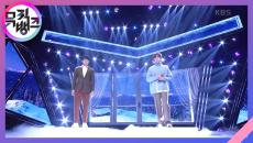 I Wish - 수현&훈(SOOHYUN&HOON) (From. U-KISS) | KBS 210205 방송