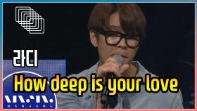라디 ; How deep is your love @NanJang