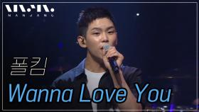 폴킴 - Wanna love you @NanJang