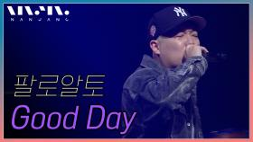 팔로알토 - Good Day @NanJang