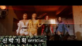 [환불원정대] 'DON'T TOUCH ME' M/V Teaser