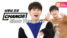 [CHANGE CAM] 비투비 포유 - Show Your Love (BTOB 4U - Show Your Love) l 주간아이돌(Weekly Idol)