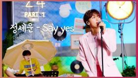 정세운(JEONGSEWOON) - Say yes [O! STAR]