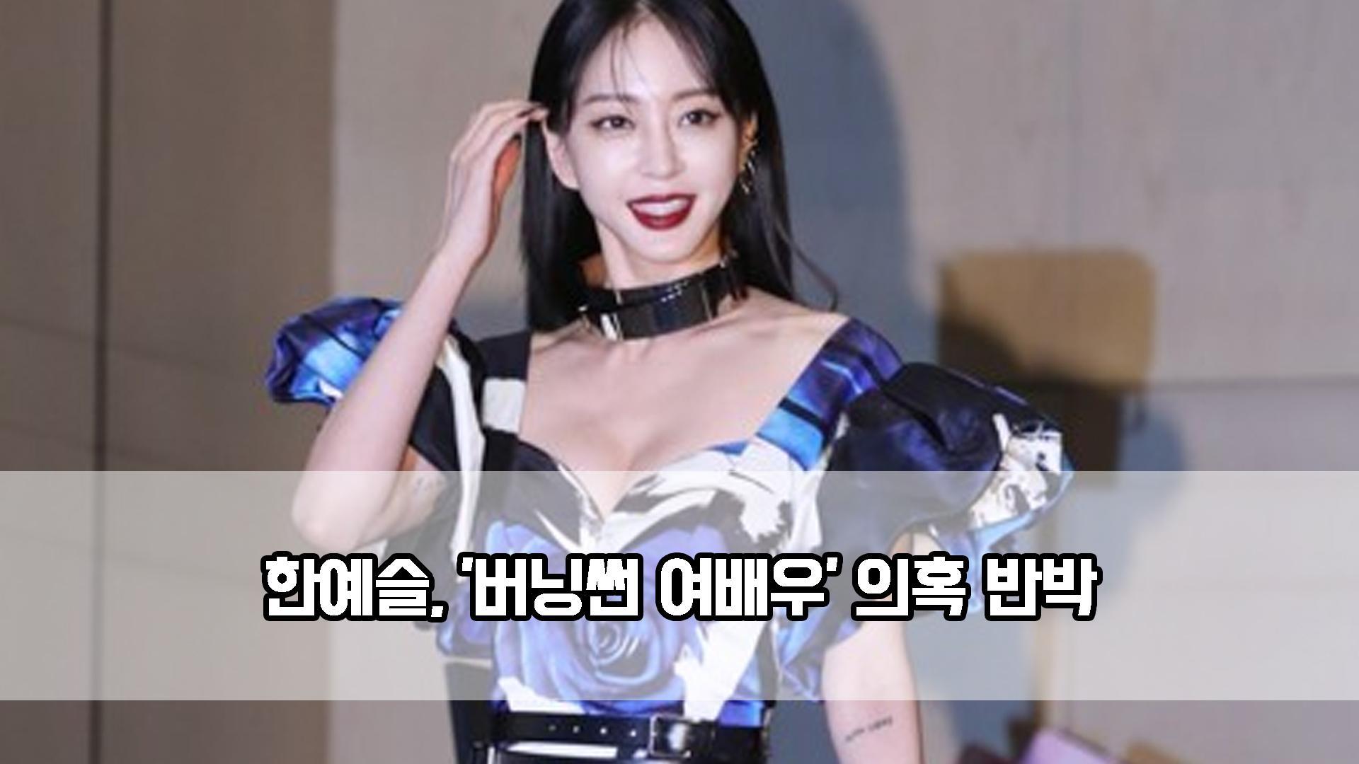"""한예슬, ′버닝썬 여배우′ 의혹 반박…""""날 죽이려고 작정"""" : TV줌"""