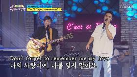 김세환&장민호 'Don`t forget to remember' ♩